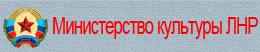 Министерство культуры ЛНР