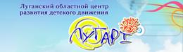 Луганский областной центр развития детского движения «Лугари»