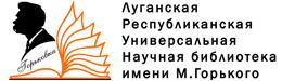 Луганская универсальная научная библиотека им. М.Горького