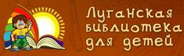 Луганская библиотека для детей