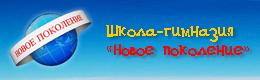 """Школа-гимназия """"Новое поколение"""""""