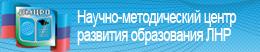 Научно-методический центр развития образования ЛНР