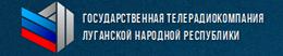 Государственная телерадиокомпания ЛНР
