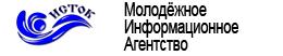 """Молодёжное информационное агентство """"Исток"""""""""""