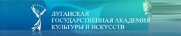 Луганская государственная академия культуры и искусств имени М.Матусовского
